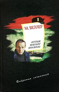Михаил Веллер - Собрание сочинений. Том 1. Легенды Невского проспекта