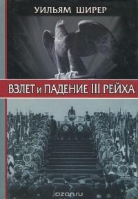 Уильям Ширер - Взлет и падение III Рейха