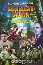 Георгий Санников — Большая охота. Разгром вооруженного подполья в Западной Украине