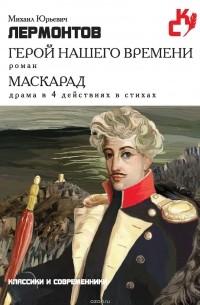 Михаил Лермонтов - Герой нашего времени. Маскарад (сборник)