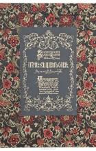 Александр Пушкин - Песнь о вещем Олеге. К столетию со дня рождения Пушкина, 26 мая 1899 года