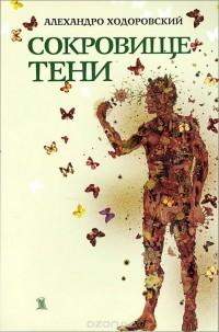 Алехандро Ходоровский - Сокровище тени