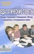 Лидия Сыромятникова — Педагогические советы. Функции, содержание, планирование, методы, традиционные и нетрадиционные формы