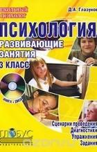 Дмитрий Глазунов — Психология. 3 класс. Развивающие занятия (+ CD-ROM)