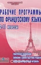 Татьяна Горшкова — Рабочие программы по французскому языку. 2-11 классы