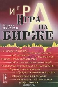 Книга про игру на бирже форум о заработке биткоинов в интернете