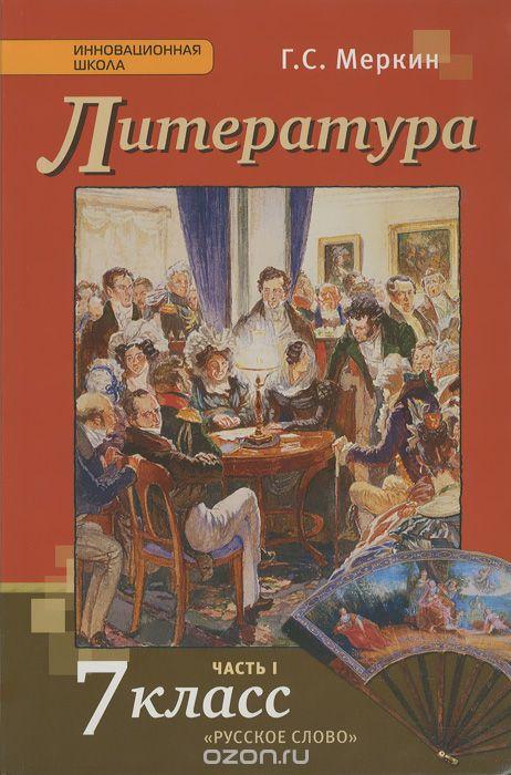 Литература 7 класс г с меркин читать