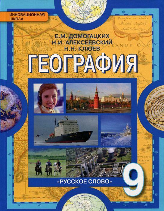 Учебник географии 9 класс домогацких