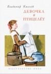 Владимир Киселёв - Девочка и птицелёт