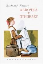 Владимир Киселев - Девочка и птицелёт