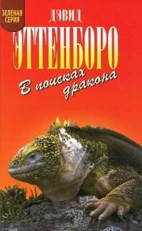 Дэвид Аттенборо - В поисках дракона (сборник)