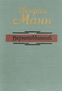 Генрих Манн - Верноподданый