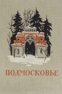- Подмосковье