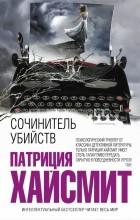 Патриция Хайсмит - Сочинитель убийств
