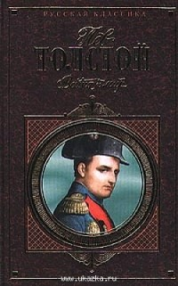 Толстой Лев Николаевич - Война и мир: Роман в четырех томах. Том I-II
