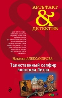 Наталья Александрова - Таинственный сапфир апостола Петра