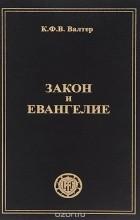 К. Ф. В. Валтер - Закон и Евангелие