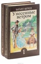 Маргарет Митчелл - Унесенные ветром. В 2 томах (комплект)