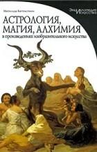Матильда Баттистини - Астрология, магия, алхимия в произведениях изобразительного искусства