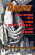 - Подвиг, №4, 1996