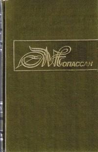 Ги де Мопассан - Собрание сочинений в десяти томах. Том 4 (сборник)