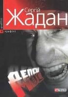 Сергій Жадан - Депеш Мод