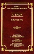 Александр Блок - Избранное