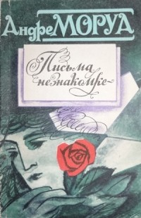 Андре Моруа - Письма незнакомке