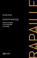 Клотер Рапай - Культурный код. Как мы живем, что покупаем и почему