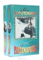 Нина Соротокина - Гардемарины (комплект из 2 книг)