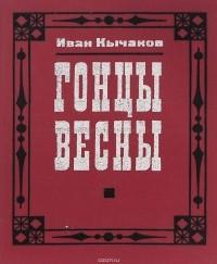 Иван Кычаков - Гонцы весны (сборник)