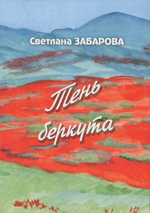 Книжная лавка - Страница 2 Svetlana_Zabarova__Ten_berkuta