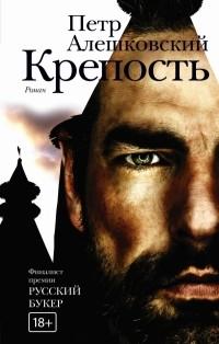 Петр Алешковский - Крепость