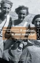 Владимир Ценципер, Юрий Ценципер - Я люблю, и мне некогда! История из семейного архива
