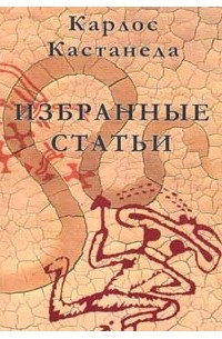 КАРЛОС КАСТАНЕДА ИЗБРАННЫЕ ИНТЕРВЬЮ 1968 1994 СКАЧАТЬ БЕСПЛАТНО