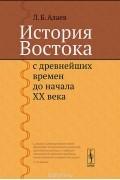 Леонид Алаев - История Востока с древнейших времен до начала XX века