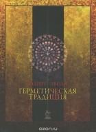 Юлиус Эвола - Герметическая традиция