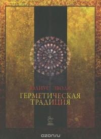 Обложка эвола юлиус герметическая традиция
