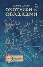 Алекс Шерер - Охотники за облаками