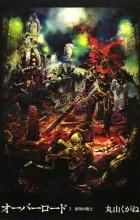 Kugane Maruyama - Overlord. Том 2. Темный воин
