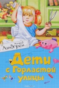 Астрид Линдгрен - Дети с Горластой улицы (сборник)