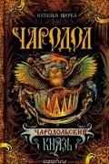 Наталья Щерба - Чародол. Книга 2. Чародольский князь