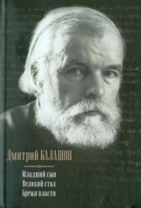Дмитрий Балашов - Младший сын. Великий стол. Бремя власти (сборник)