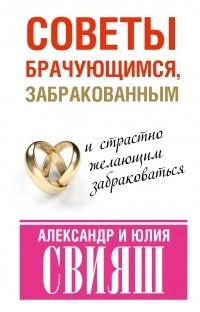 - Советы брачующимся, забракованным и страстно желающим забраковаться