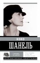 Мишаненкова Е.А. - Коко Шанель. У женщин нет друзей