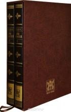 Чарльз Диккенс - Лавка древностей. В 2 томах.