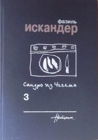 Фазиль Искандер - Собрание сочинений в 6-ти тт. Том 3. Сандро из Чегема (продолжение) (сборник)