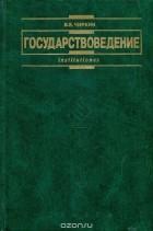 Лучшие книги Вениамина Евгеньевича Чиркина Вениамин Чиркин Государствоведение