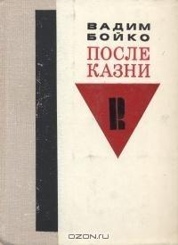 Вадим Бойко - После казни