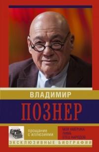 Владимир Познер - Прощание с иллюзиями. Моя Америка. Лимб. Отец народов (сборник)